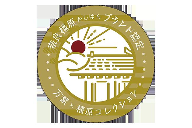 奈良橿原ブランド認定 万葉×橿原コレクションをいただきました