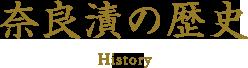 増田屋の歴史