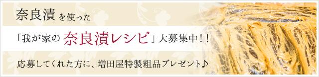 奈良漬を使った「我が家の奈良漬レシピ」大募集中!!応募してくれた方に、増田屋特性粗品プレゼント♪